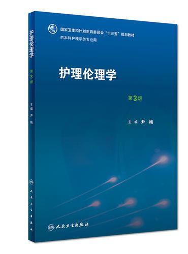 护理伦理学(第3版/创新教材)