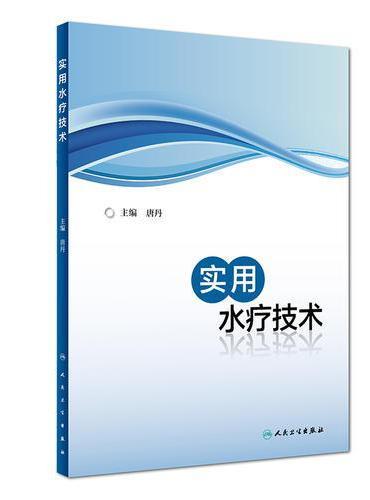 实用水疗技术(创新教材)