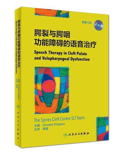 腭裂与腭咽功能障碍的语音治疗(翻译版/配盘)