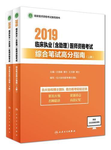 2019临床执业(含助理)医师资格考试综合笔试高分指南(上、下册)