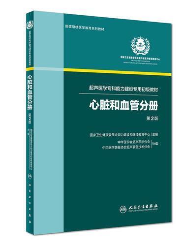 心脏和血管分册(超声医学专科能力建设专用初级教材)(第2版)
