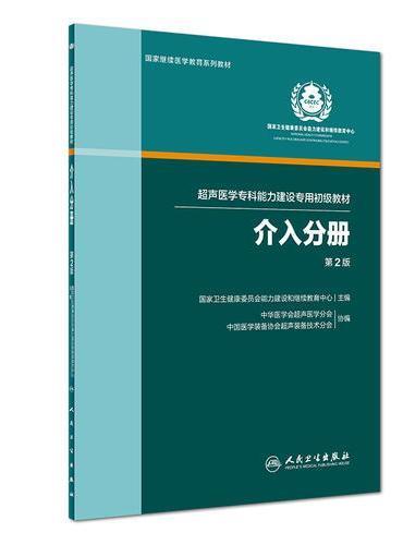 介入分册(超声医学专科能力建设专用初级教材)(第2版)