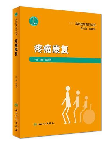 康复医学系列丛书·疼痛康复