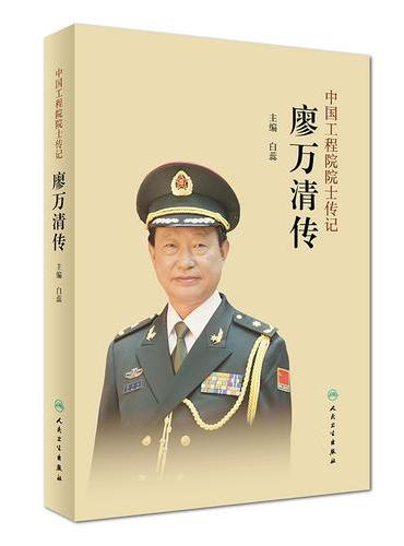 中国工程院院士传记·廖万清传