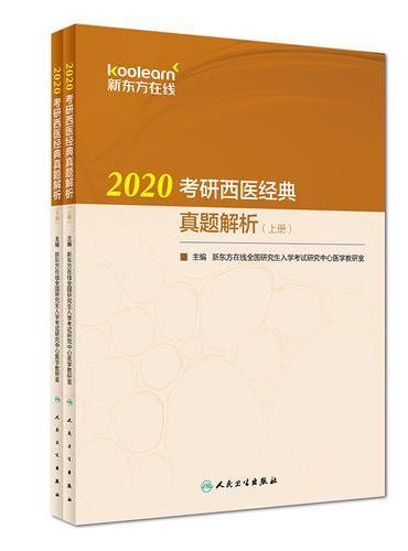 2020考研西医经典真题解析(全2册)