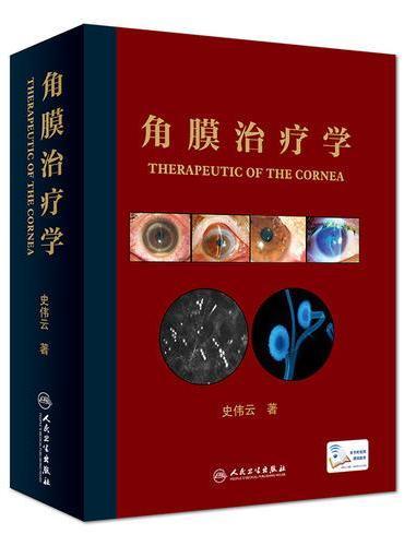 角膜治疗学(配增值)