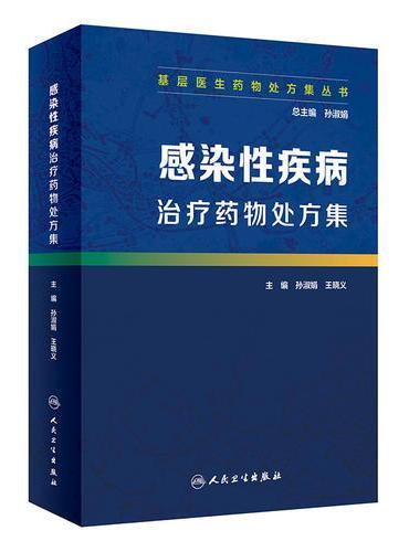 基层医生药物处方集丛书·感染性疾病治疗药物处方集