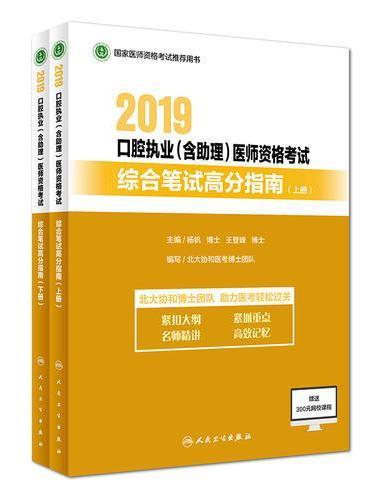 2019口腔执业(含助理)医师资格考试综合笔试高分指南(上、下册)