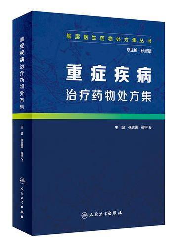 基层医生药物处方集丛书·重症疾病治疗药物处方集