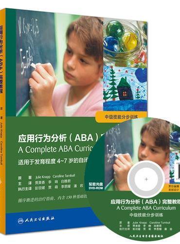 应用行为分析(ABA)完整教程:中级技能分步训练(翻译版/配盘)