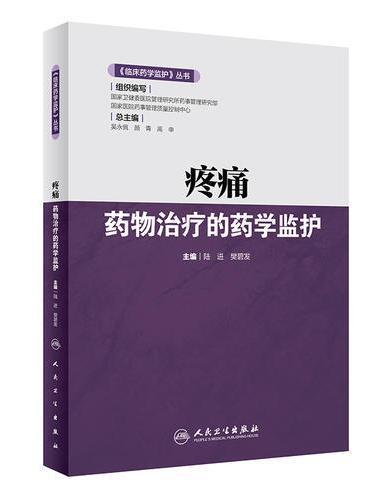 《临床药学监护》丛书·疼痛药物治疗的药学监护
