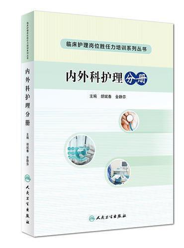 临床护理岗位胜任力培训系列丛书·内外科护理分册