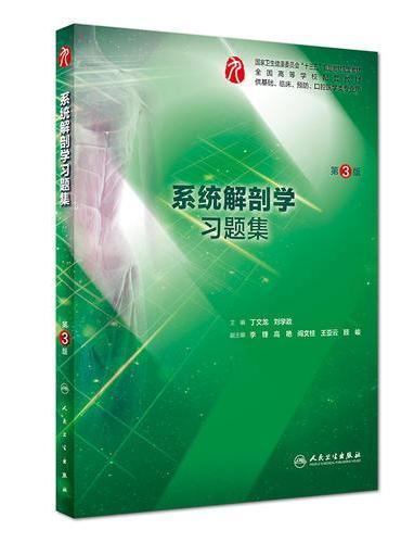 系统解剖学习题集(第3版/本科临床配教)