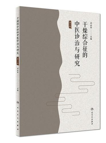 干燥综合征的中医诊治与研究(第2版)