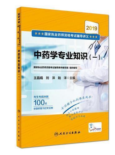 2019国家执业药师资格考试辅导讲义 中药学专业知识(一)(配增值)