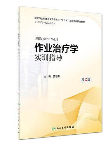 作业治疗学实训指导(第2版/本科康复配套)