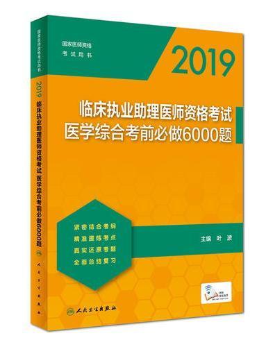 2019临床执业助理医师资格考试医学综合考前必做6000题(配增值)