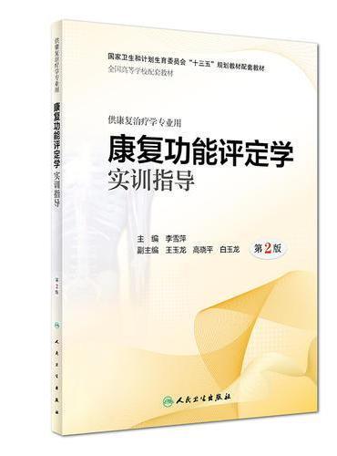 康复功能评定学实训指导(第2版/本科康复配教)