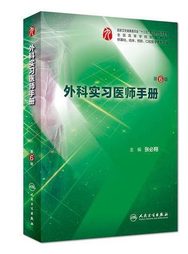 外科实习医师手册(第6版/本科临床配教)