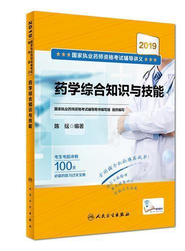 2019国家执业药师资格考试辅导讲义 药学综合知识与技能(配增值)