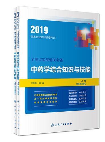 2019国家执业药师资格考试:全考点实战通关必备 中药学综合知识与技能(上、下册)