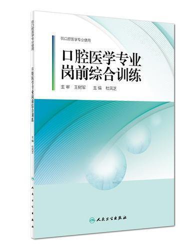 口腔医学专业岗前综合训练(配套教材)