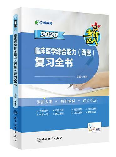2020临床医学综合能力(西医)复习全书(配增值)