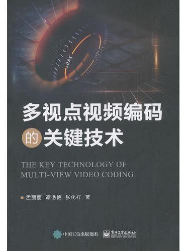 多视点视频编码的关键技术