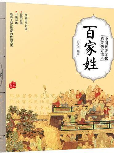 中国传统文化启蒙仿古读本——百家姓