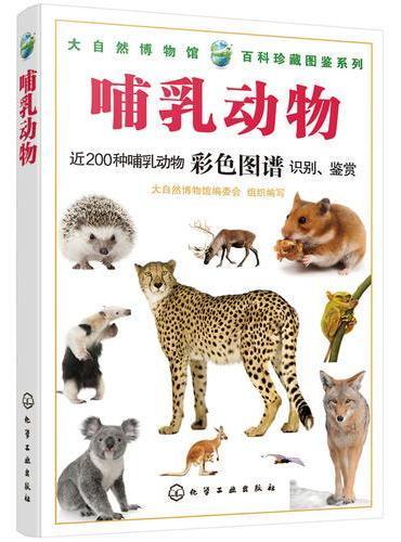 大自然博物馆·百科珍藏图鉴系列--哺乳动物