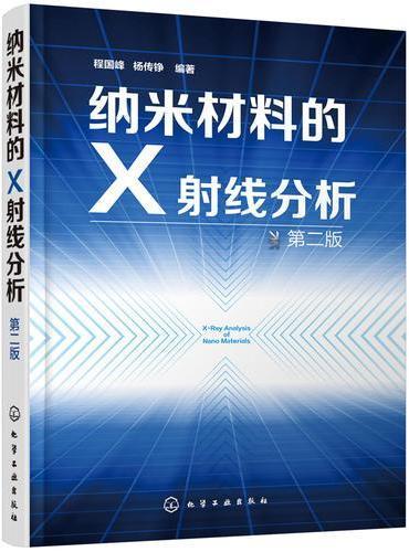 纳米材料的X射线分析(第二版)
