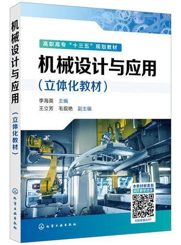 机械设计与应用(立体化教材)(李海英 )