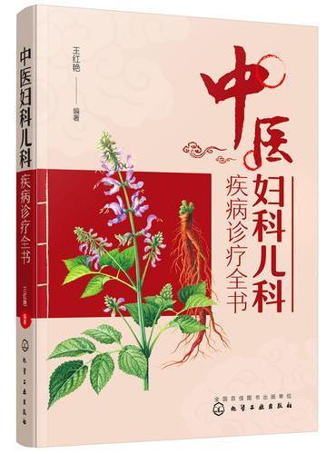 中医妇科儿科疾病诊疗全书
