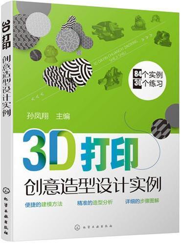 3D打印创意造型设计实例