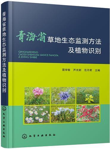 青海省草地生态监测方法及植物识别