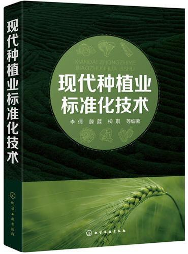 现代种植业标准化技术