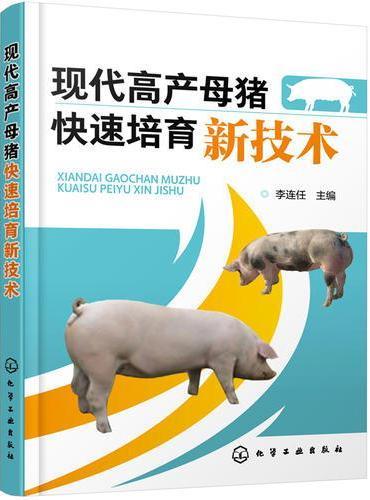 现代高产母猪快速培育新技术
