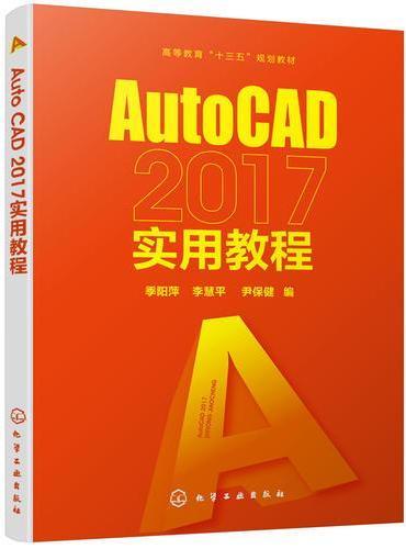 AutoCAD 2017实用教程(季阳萍)