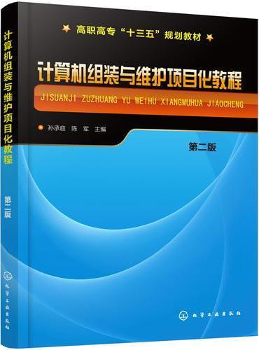 计算机组装与维护项目化教程(孙承庭)(第二版)