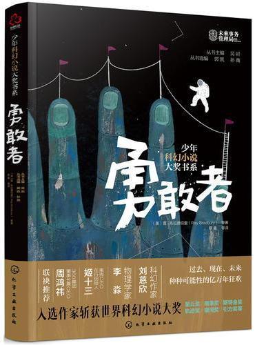 少年科幻小说大奖书系--勇敢者