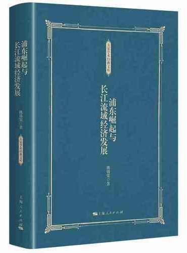 浦东崛起与长江流域经济发展