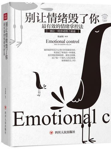 别让情绪毁了你:最有效的情绪掌控法(全彩美绘插画版,成功励志系列)
