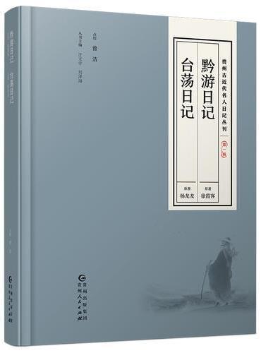 贵州古近代名人日记丛刊·第一辑