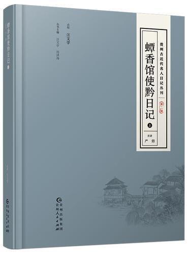 贵州古近代名人日记丛刊·第二辑