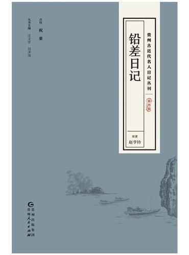 贵州古近代名人日记丛刊·第四辑