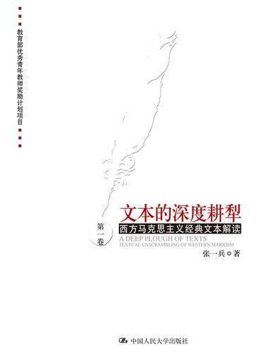 文本的深度耕犁(西方马克思主义经典文本解读·第一卷)