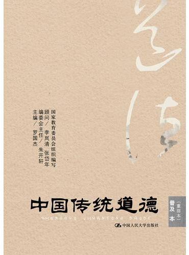 中国传统道德·普及本(重排本)