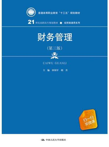 """财务管理(第三版)(21世纪高职高专规划教材·经贸类通用系列;普通高等职业教育""""十三五""""规划教材)"""