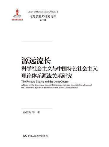源远流长——科学社会主义与中国特色社会主义理论体系源流关系研究(马克思主义研究论库·第二辑)