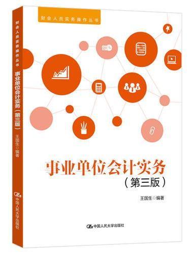 事业单位会计实务(第三版)(财会人员实务操作丛书)